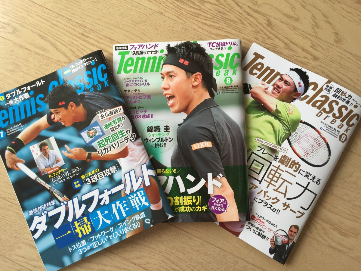 テニスの効果?