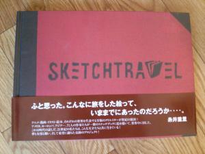 旅するスケッチブック