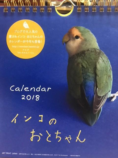 おとちゃんカレンダー2018